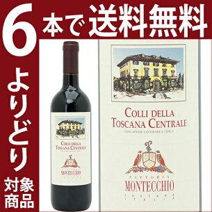 トスカーナ チェントラーレ ファットリア モンテッキオ 赤ワイン