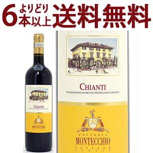 キアンティ ファットリア モンテッキオ キャンティ 赤ワイン