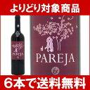 アシエンダ カルチェ フミーリャ 赤ワイン