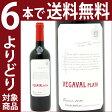 【よりどり】【8本ご購入で送料無料】[2010] ベガバル プラタ クリアンサ (ヴェガヴァル) 750ml (ボデガス・ミゲル・カラタユド) 赤ワイン【コク辛口】【ワイン】【RCP】【wineday】^HIMCCZ10^