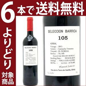 セレクション ガルナッチャ ティントレラ アルヒーベス 赤ワイン