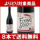 【赤ワイン】【よりどり】【8本ご購入で送料無料】