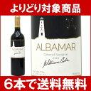 赤ワイン アルバマール カベルネ ソーヴィニヨン ウイリアム