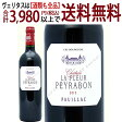 [2013] シャトー・ラ・フルール・ペイラボン  750ml (ポイヤック・ブルジョワ級)赤ワイン【コク辛口】【ワイン】【GVA】【RCP】【AB】【wineday】^ABPB0113^