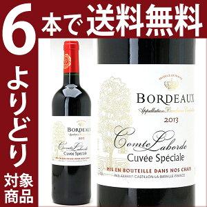 ラボルド キュヴェ スペシャル ボルドー 赤ワイン