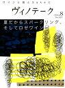 書籍 ヴィノテーク2014年8月号 ●送料無料● 【ワイン】^ZMBKV417^