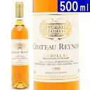 [1999] シャトー レイノン ブラン  貴腐 500ml (AOCキャディアック) 白ワイン【コク極甘口】【ワイン】【GVA】【RCP】【AB】【wineday】^AOON13IO^