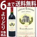シャトー ラネッサン メドック 赤ワイン