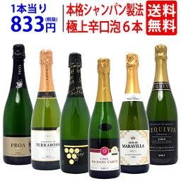 ▽【送料無料】全て本格シャンパン製法 極上辛口泡6本セット <strong>ワイン</strong>セット スパークリング ^W0A5E9SE^