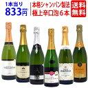 【送料無料】全て本格シャンパン製