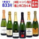 【送料無料】全て本格シャンパン製法極上辛口泡6本セットワインセットスパークリング^W0A5F2SE^