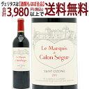 よりどり6本で送料無料2013 ル マルキ ド カロンセギュール 750mlサンテステフ赤ワイン コク辛口 ワイン ^AACS2113^