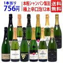 【送料無料】すべて本格シャンパン製法の極上辛口泡12本セット ワインセット スパーク