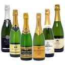 【送料無料】すべて本格シャンパン製法の辛口厳選極上の泡6本セットフランス産シャンパン製法入りワインセットスパークリング^W0GAB9SE^