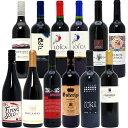 ワインセット 送料無料優秀 赤ワインが詰まったボリューム満点 美味しいもの名産地より直輸入赤12本セット ワイン ギフト WINE GIFT パーティ 料理に合う 安くて美味しい W0GE53SE