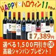 【送料無料】選べる1,500円引きORシャンパンプレゼント!ハッピーハロウィン赤11本セット【RCP】【ワインセット】【wineday】^W0HW03SE^
