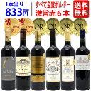 【送料無料】全て金賞フランス名産地ボルドー赤6本セットワインセット^W0KGK0SE^