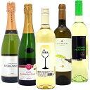 【送料無料】ソムリエ厳選白&本格シャンパン製法入り5本セットワインセット(白3本+泡2本)スパークリング^W0NW66SE^