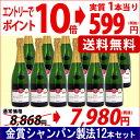 ■【12本セット 送料無料】(金賞)スパークリングワイン カヴァ ブリュット 750ml (アシ