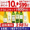 ▽(6大 ワインセット 2セット800円引)送料無料 ワイン 白ワインセットワイン誌高評価蔵