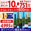 ▽(6大 ワインセット 2セット800円引)年間ランキング1位! 送料無料 ワインスパークリング すべて本格シャンパン製法の極上辛口泡6本セット ^W0A5D1SE^