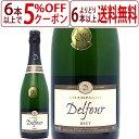 よりどり6本で送料無料シャンパン ブリュット 750ml デ...