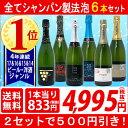 ▽(6大 ワインセット 2セット500円引)年間ランキング1位! 送料無料 ワインスパークリング す ...