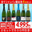 ▽6大 ワインセット 2セット500円引 年間ランキング1位 送料無料 ワインスパークリング すべて本格シャンパン製法の極上辛口泡6本セット ^W0A5D4SE^