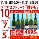 ▽6大 ワインセット 2セット800円引 年間ランキング1位...