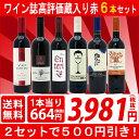 ▽(6大 ワインセット 2セット500円引)送料無料 ワイン 赤ワインセットワイン誌高評価蔵や金賞蔵 ...