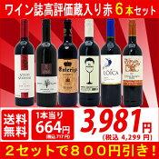 ▽(6大 ワインセット 2セット800円引)送料無料 ワイン 赤ワインセットワイン誌高評価蔵や金賞蔵ワインも入った激旨赤6本セット ^W0AHB4SE^