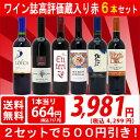 ▽2セット500円引送料無料 ワイン 赤ワインセットワイン誌高評価蔵や金賞蔵ワインも入