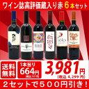 ▽6大 ワインセット 2セット500円引 送料無料 ワイン ...