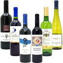 ワインセット送料無料美味しいものだけ6本赤4本+白2本第109弾金賞赤ワイン白ワインwinegiftパーティ料理に合う安くて美味しい^W0F754SE^