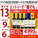▽6大 ワインセット 2セット800円引 送料無料 ワイン 赤ワインセット幻の銘醸地モルド