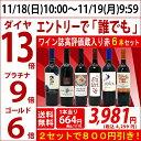 ▽6大 ワインセット 2セット800円引 送料無料 ワイン 赤ワインセットワイン誌高評価蔵