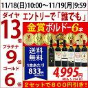 ▽6大 ワインセット 2セット800円引 年間ランキング2位 送料無料 ワイン赤ワインセット
