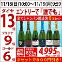 ▽6大 ワインセット 2セット800円引 年間ランキング1位 送料無料 ワインスパークリング