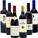 ワインセット 送料無料代表ぶどう品種赤6本セット 第86弾 ワイン ギフト 金賞 パーティ 料理に合う 安くて美味しい W0S186SE