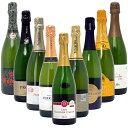 ワインセット 送料無料すべて本格シャンパン製法の豪華泡9本セット ワイン ギフト wine gift パーティ 料理に合う 安くて美味しい W0S910SE