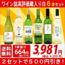 ▽2セット500円引送料無料ワイン白ワインセットワイン誌高評価蔵や金賞蔵ワインも入った辛口白6本セット^W0SW81SE^
