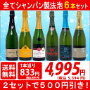 ▽5年連続楽天年間ランキング第1位2セット500円引送料無料ワインセットスパークリングすべて本格シャンパン製法の極上辛口泡6本セットワイン^W0A5D9SE^