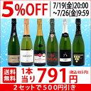 ▽2セット500円引 【送料無料】全て本格シャンパン製法 極...