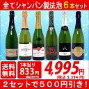 ▽5年連続楽天年間ランキング第1位 2セット500円引 送料無料 ワインセットスパークリング すべて本格シャンパン製法の極上辛口泡6本セット ワイン^W0A5E3SE^