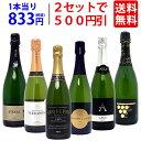 ▽[A]2セット500円引 【送料無料】全て本格シャンパン製法 極上辛口泡6本セット ワインセット スパークリング チラシA…