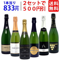 ▽[A]2セット500円引 【送料無料】全て本格<strong>シャンパン</strong>製法 極上辛口泡6本セット ワインセット スパークリング チラシA ^W0A5E4SE^