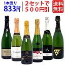▽2セット500円引【送料無料】全て本格シャンパン製法極上辛口泡6本セットワインセットスパークリング^W0A5E5SE^