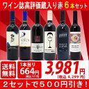 ▽2セット500円引 送料無料 ワイン 赤ワインセットワイ