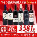▽2セット500円引 送料無料 ワイン 赤ワインセットワイン...