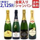 【送料無料】衝撃コスパ 金賞入り 超豪華シャンパン4本セット...